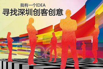 尋找深圳創客創意 萬眾創新邀你來造