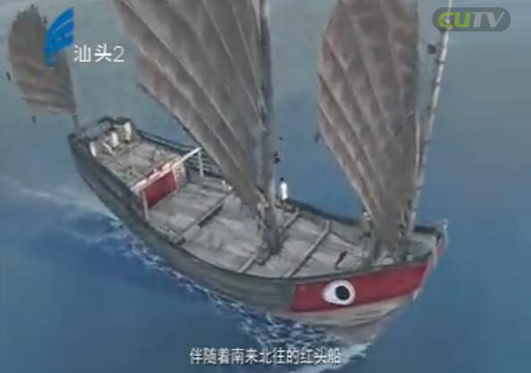 """潮汕风 海丝寻踪(第三集) 故乡的""""红头船"""" 2016-11-14"""