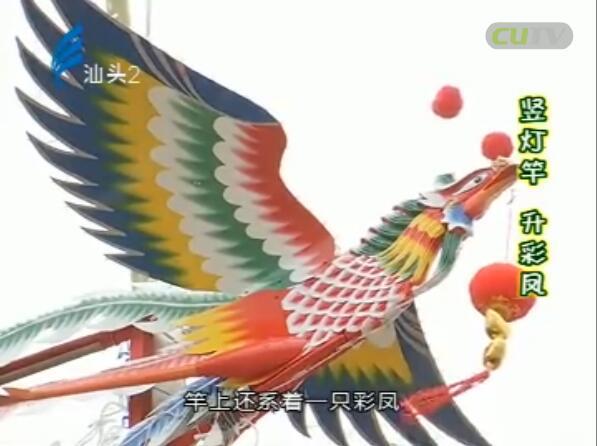 竖灯竿 升彩凤 2016-11-20