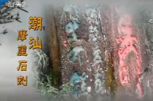 潮汕风 潮汕摩崖石刻 2016-11-21