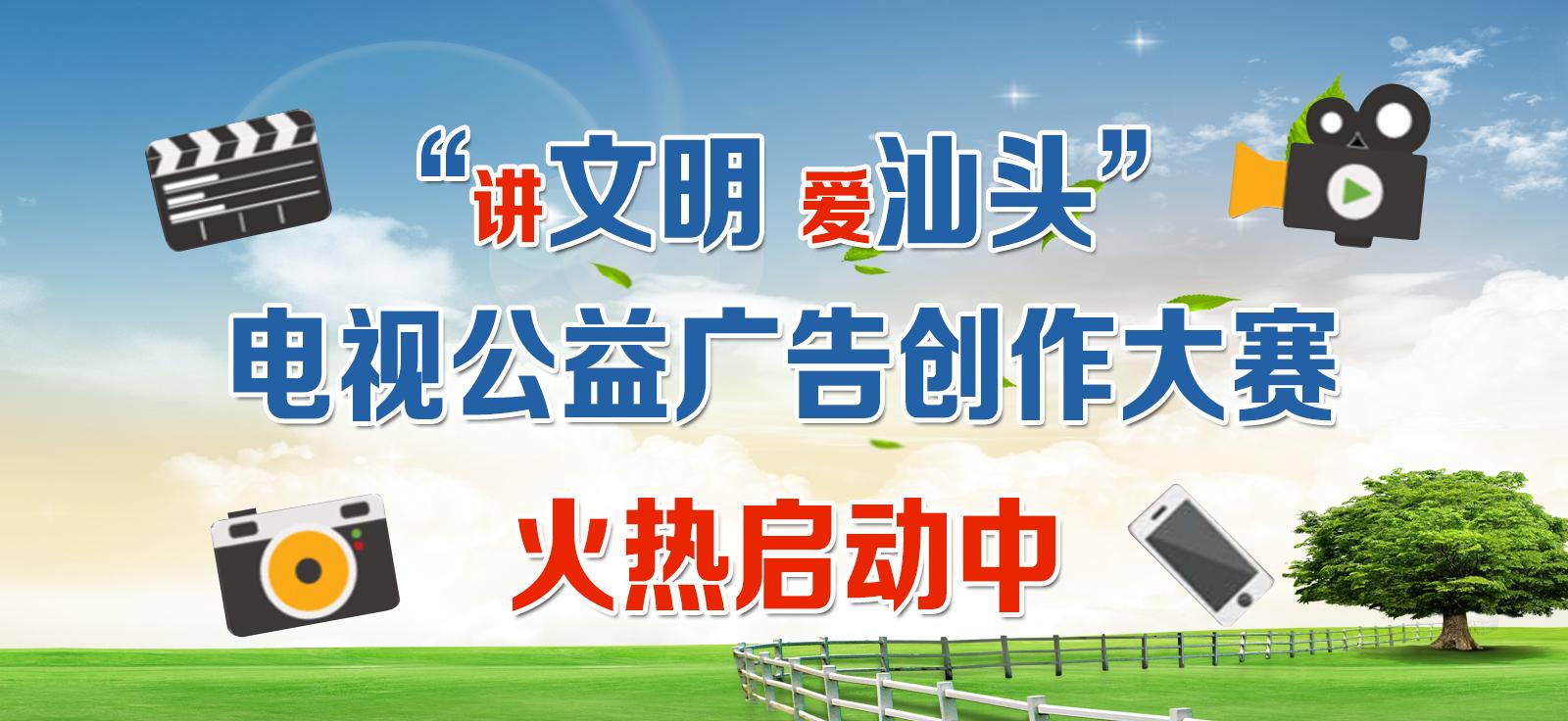 """""""讲文明,爱汕头""""电视公益广告创作大赛征稿启事"""