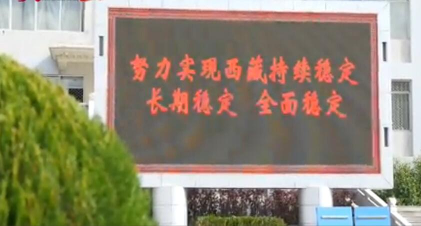 清华园里的藏族学子