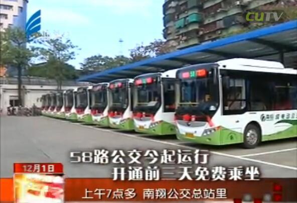 58路公交今起运行 开通前三天免费乘坐 2016-12-01