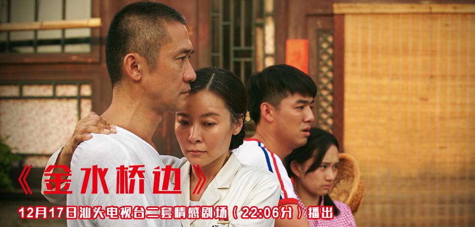 《金水桥边》12月17日汕头电视台二套情感剧场(22:06分)播出