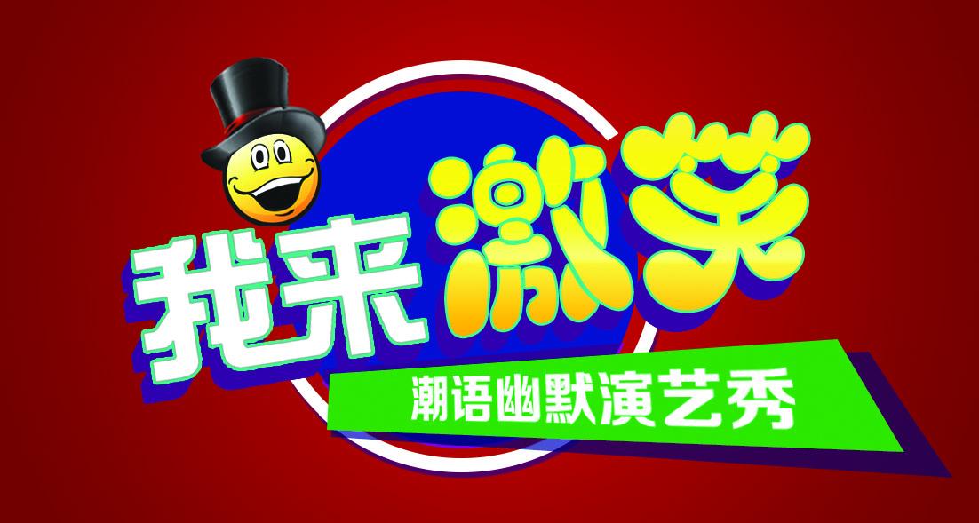 """""""我来激笑"""" 潮汕三市潮语幽默演艺与创作大赛"""