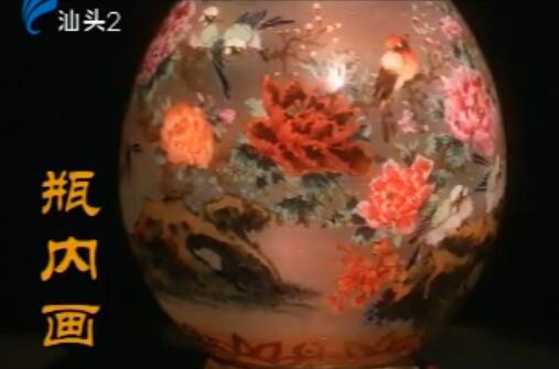 潮汕风 2016-06-13 瓶内画