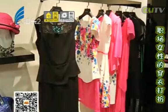 职场女性的穿衣打扮 2016-07-30