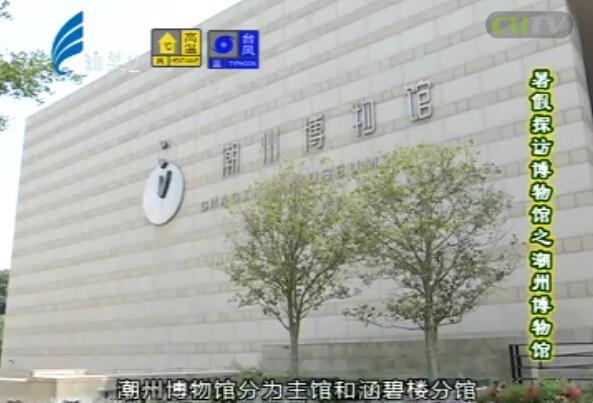 暑假探访博物馆之潮州博物馆 2016-07-31