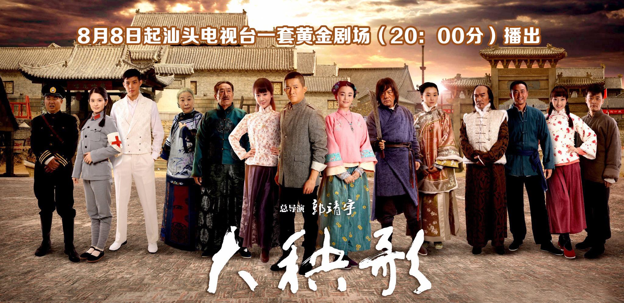 《大秧歌》8月8日起汕头一套黄金剧场(20:00分)播出
