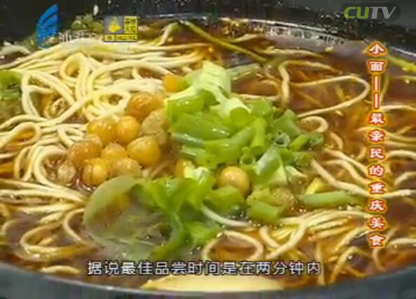 小面——最亲民的重庆美食 2016-09-22