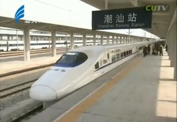 广州至汕尾高铁延伸至汕头 推进珠三角与粤东一体化发展 2017-01-17