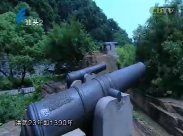 蓬州古城底蕴深 见证明清海防史 2017-01-18