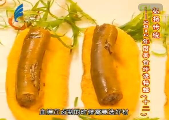 弘扬传统——2016年度美食评选特辑(十二) 2017-01-19