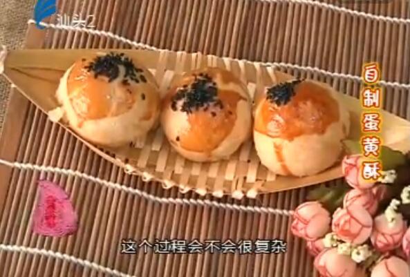 自制蛋黄酥 2017-01-19