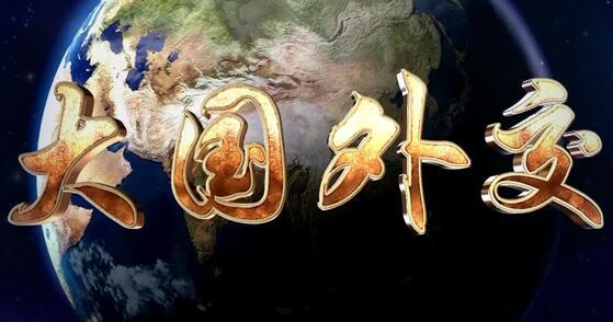 《大国外交》:大道之行