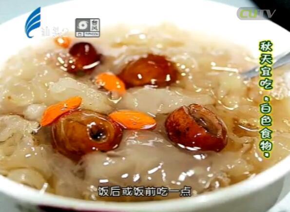 """秋天宜吃""""白色食物"""" 2017-10-14"""