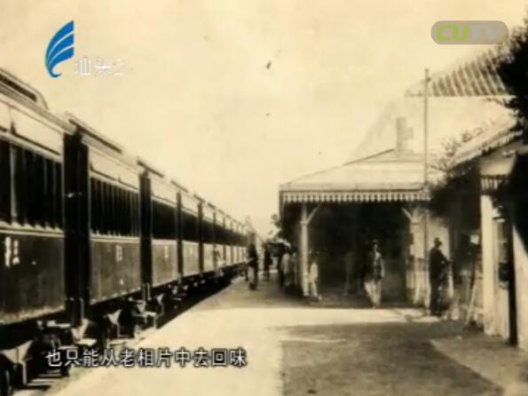 重寻民国老车站 回味潮人铁路梦 2017-10-08
