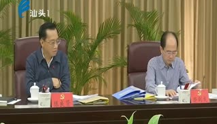 陈良贤主持召开市委常委会会议 2017-11-17
