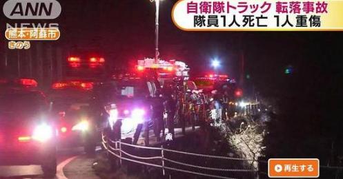 日本自卫队卡车翻车致1死 近42万枚弹药散落一地
