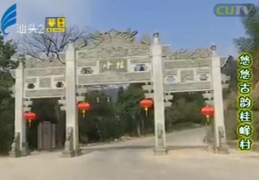 悠悠古韵桂峰村 2017-2-26