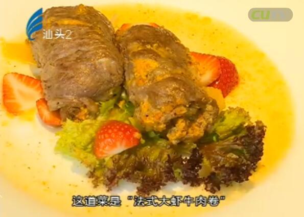 周末课堂之大虾牛肉卷  2017-03-31