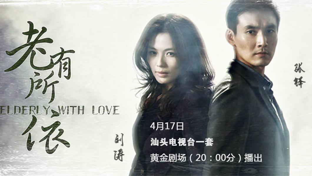 《老有所依》4月17日汕头电视台一套黄金剧场(20:00分)播出