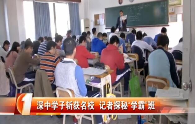"""深中学子斩获名校 记者探秘""""学霸""""班"""