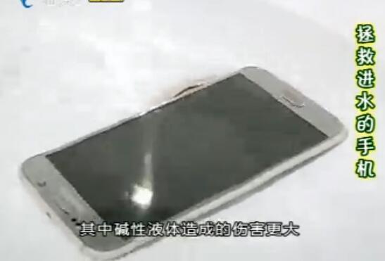 拯救进水的手机 2017-04-08