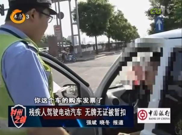 残疾人驾驶电动汽车 无牌无证被暂扣