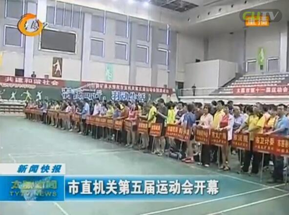 市直机关第五届运动会开幕
