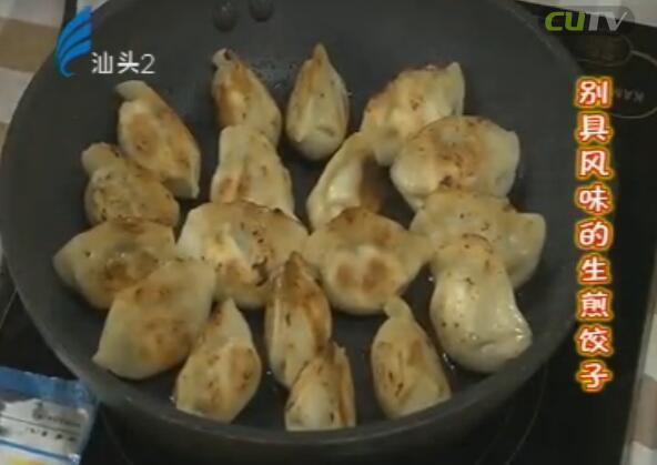 别具风味的生煎饺子 2017-6-7