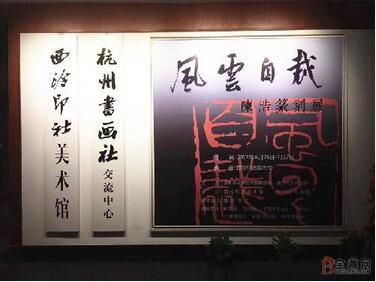 """""""风云自裁-陈浩篆刻展""""开幕式举行"""