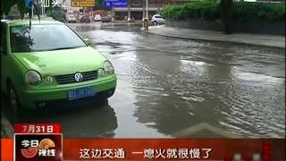 """天公""""变脸""""降大雨 部分路段遭水浸 2017-07-31"""