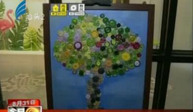 义拍筹集善款 关爱贫困儿童 2017-08-31