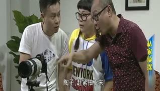 厝边头尾 私家侦探 2017-09-18