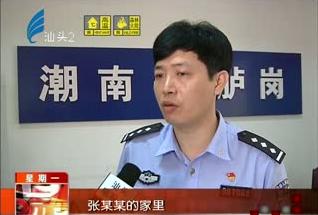 """编造""""偷情""""谣言男子已被拘留 2017-09-18"""