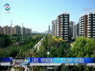 郑州新闻 2017-09-25