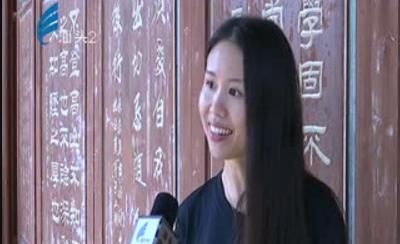 女硕士回乡办展 冠山书院受关注 2017-09-05