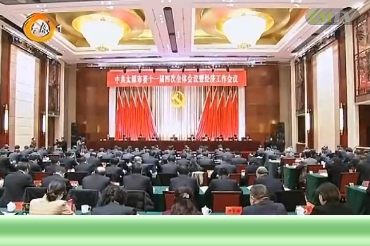中共太原市委十一届四次全体会议