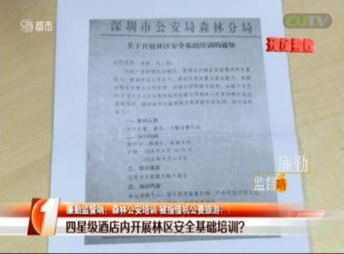 森林公安培训 被指借机公费旅游?!