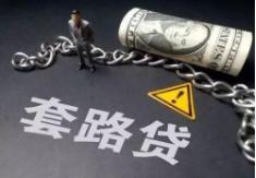 """贷款3万多元到手997元 警方打掉一针对大学生""""套路贷""""团伙"""