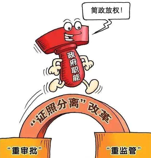"""破解""""准入不准营"""" 广东全面推行""""证照分离""""改革"""