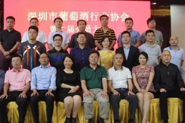 深圳市葡萄酒行业协会