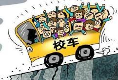 """""""黑校车""""核载9人竟塞了28人 司机涉嫌危险驾驶罪"""