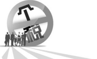 国家税务总局:个税改革将带来征管模式转变
