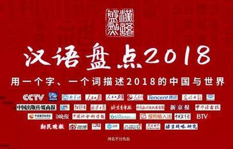 """""""汉语盘点2018""""活动启动 面向公众征集年度字词"""