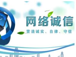 首届中国网络诚信大会举行 将建网络诚信黑名单