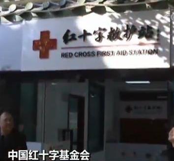 """中国红十字基金会:到2020年,""""景区救护站""""将覆盖全部5A景区"""
