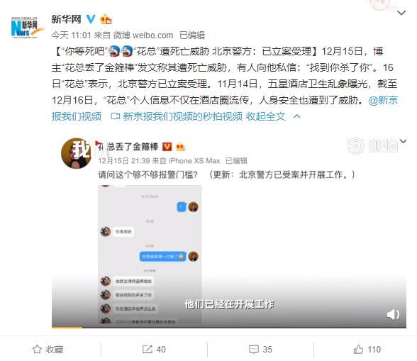 """""""你等死吧""""""""花总""""遭死亡威胁 北京警方:已立案受理"""