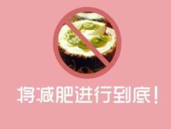 30岁辣妈节食一周 减肥头昏眼花上不了班